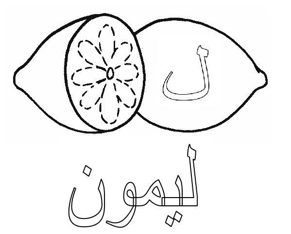 18 dessins de coloriage alphabet arabe a imprimer imprimer - Alphabet arabe a imprimer ...