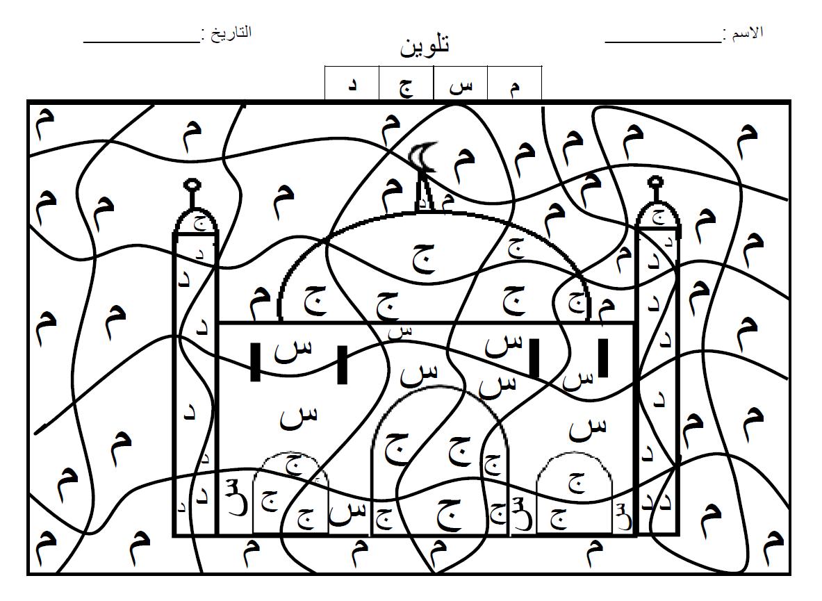 19 dessins de coloriage alphabet arabe imprimer - Coloriage magique alphabet ...