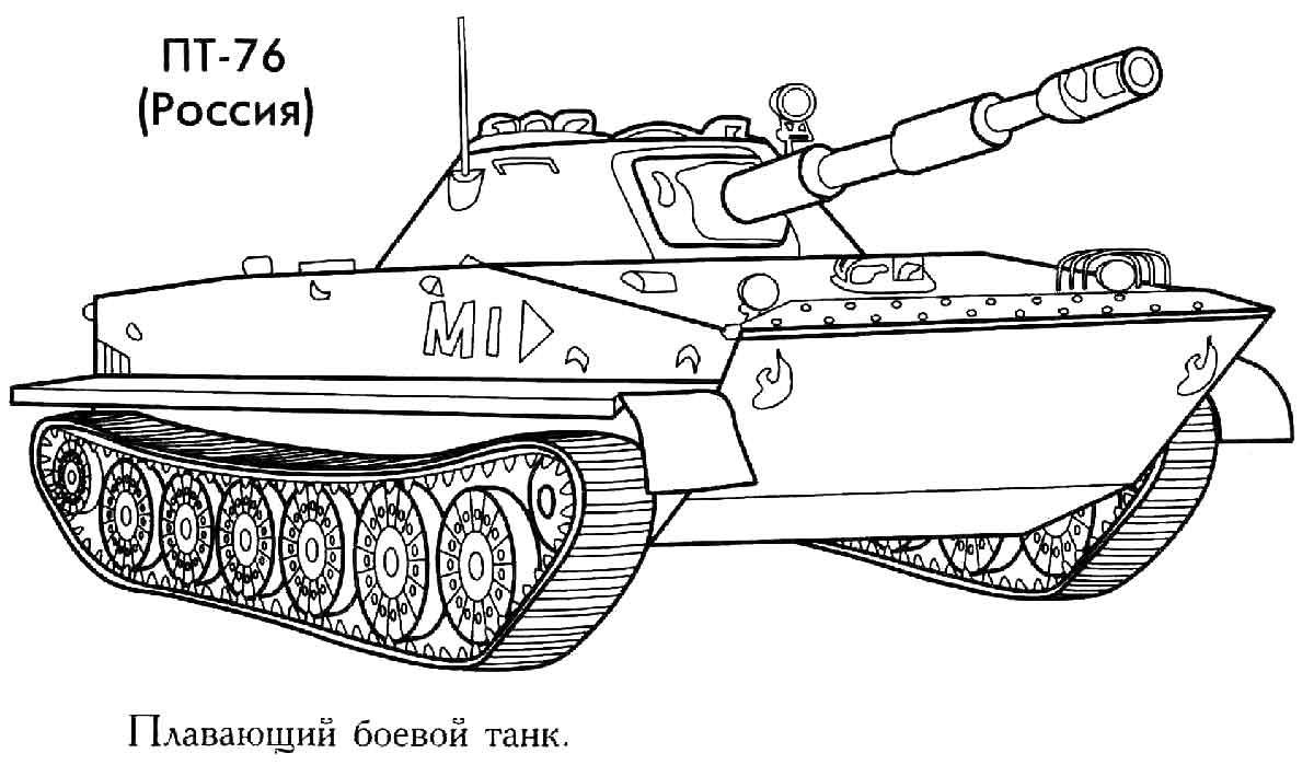 dessin à colorier tank imprimer