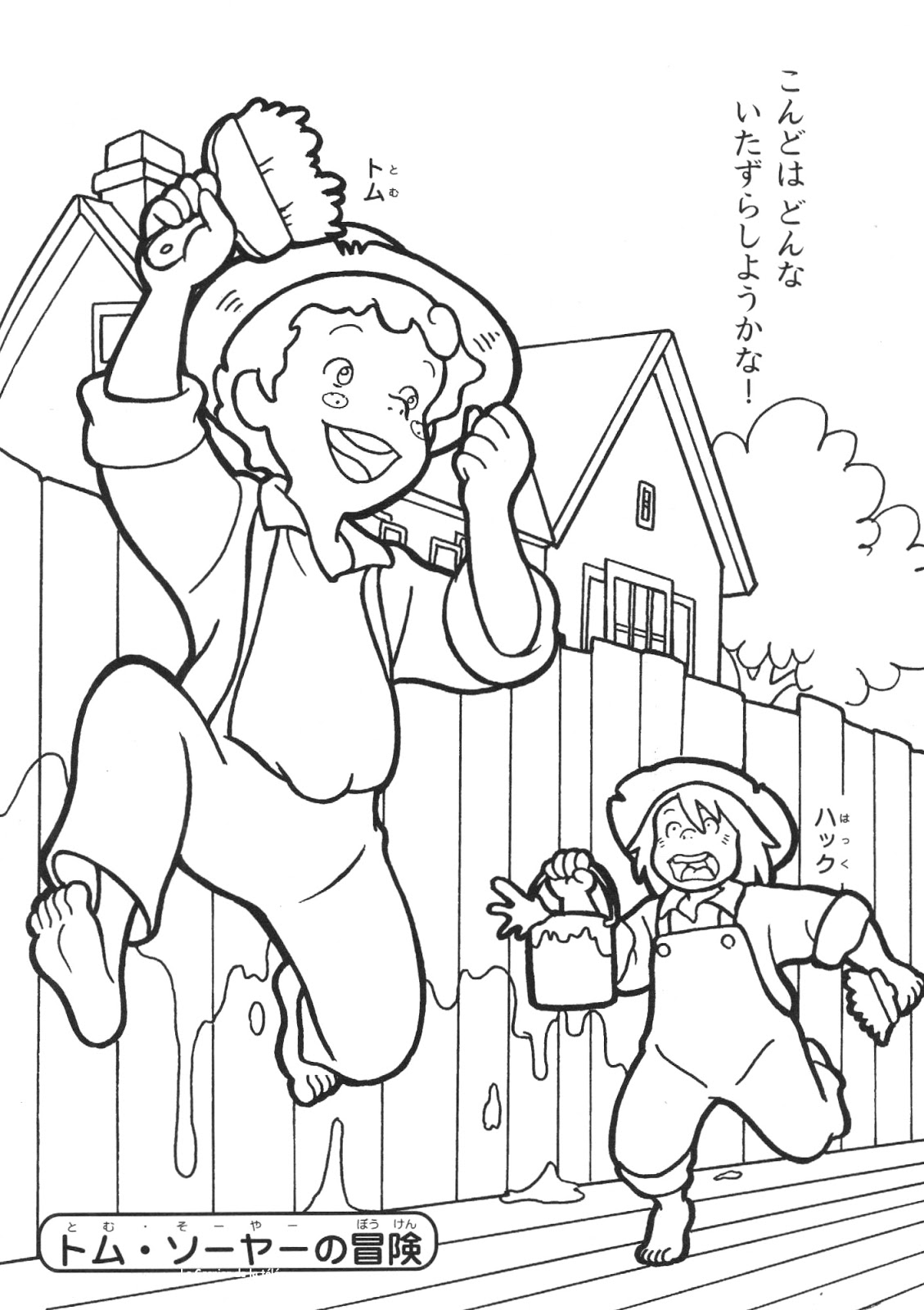 57 dessins de coloriage tom sawyer imprimer - Dessin dessin ...